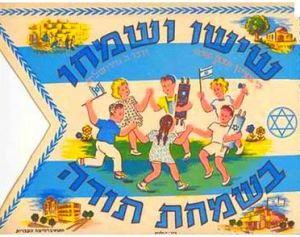 drapeau de SimHat Torah /drapeau d'Israël